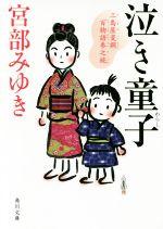 泣き童子 三島屋変調百物語参之続(角川文庫)(文庫)