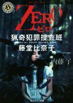 ZERO 猟奇犯罪捜査班 藤堂比奈子(角川ホラー文庫)(文庫)
