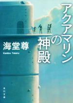 アクアマリンの神殿(角川文庫)(文庫)