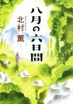 八月の六日間(角川文庫)(文庫)