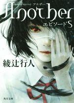 Another エピソードS(角川文庫)(文庫)