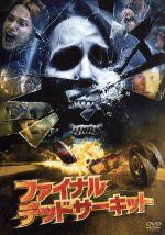 ファイナル・デッドサーキット【おトク値!】(通常)(DVD)