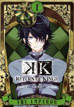 K RETURN OF KINGS(1)(GファンタジーC)(大人コミック)