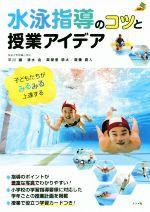 水泳指導のコツと授業アイデア 子どもたちがみるみる上達する(ナツメ教育書ブックス)(カード付)(単行本)