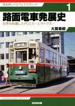路面電車発展史 世界を制覇したPCCカーとタトラカー(戎光祥レイルウェイリブレット1)(単行本)