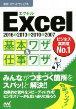 Excel基本ワザ&仕事ワザ 2016&2013&2010&2007(速効!ポケットマニュアル)(単行本)