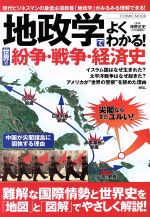 地政学でよくわかる!世界の紛争・戦争・経済史(COSMIC MOOK)(単行本)