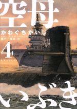 空母いぶき(4)(ビッグC)(大人コミック)