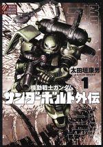 機動戦士ガンダム サンダーボルト外伝(1)(ビッグCスペシャル)(大人コミック)