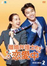 離婚弁護士は恋愛中 DVD-BOX2(通常)(DVD)