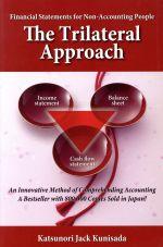 英文 The Trilateral Approach Financial Statements for Non‐Accounting People(単行本)
