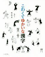 こわくてゆかいな漢字(単行本)