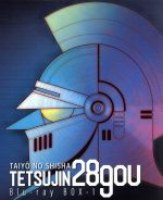 太陽の使者 鉄人28号 Blu-ray BOX 1(初回仕様版)(Blu-ray Disc)(三方背BOX、ブックレット付)(BLU-RAY DISC)(DVD)