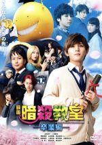映画 暗殺教室~卒業編~ スタンダード・エディション(通常)(DVD)