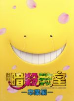 映画 暗殺教室~卒業編~ スペシャル・エディション(通常)(DVD)