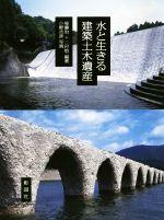水と生きる建築土木遺産(単行本)