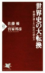 世界史の大転換 常識が通じない時代の読み方(PHP新書)(新書)