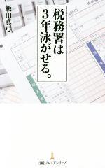 税務署は3年泳がせる。(日経プレミアシリーズ)(新書)
