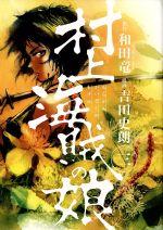 村上海賊の娘(3)(ビッグCスピリッツ)(大人コミック)