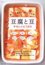 豆腐と豆やせレシピ120(生活シリーズ)(単行本)