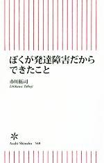ぼくが発達障害だからできたこと(朝日新書)(新書)