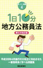 1日10分地方公務員法 第5次改訂版(買いたい新書4)(新書)