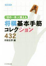 「次の一手」で覚える将棋基本手筋コレクション432(将棋連盟文庫)(文庫)