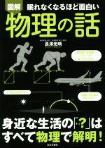 眠れなくなるほど面白い 図解 物理の話 身近な生活の「?」はすべて物理で解明!(単行本)