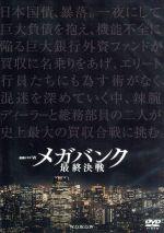 連続ドラマW メガバンク最終決戦(通常)(DVD)