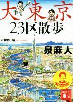 大東京23区散歩(講談社文庫)(文庫)
