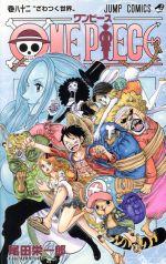 ONE PIECE ゾウ編/ホールケーキアイランド編(82)(ジャンプC)(少年コミック)