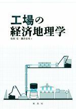 工場の経済地理学(単行本)