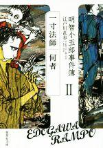 明智小五郎事件簿 「一寸法師」「何者」(集英社文庫)(Ⅱ)(文庫)