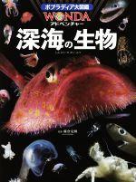 深海の生物(ポプラディア大図鑑WONDAアドベンチャー)(児童書)