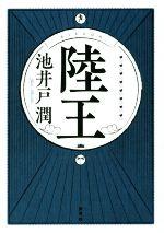 陸王(単行本)