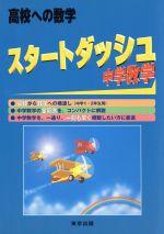 スタートダッシュ中学数学(高校への数学)(単行本)