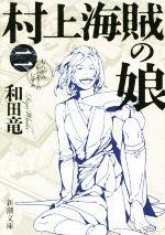 村上海賊の娘(新潮文庫)(二)(文庫)