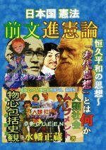 日本国憲法 前文進憲論 恒久平和の思想「未代思想」とは何か(単行本)
