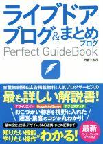 ライブドアブログ&まとめブログPerfect GuideBook 基本設定から活用ワザまで知りたいことが全部わかる!(単行本)