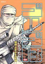 ゴルゴ13 楼蘭・さまよえる死神(181)(SPC)(大人コミック)