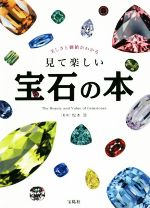 見て楽しい宝石の本 美しさと価値がわかる(単行本)