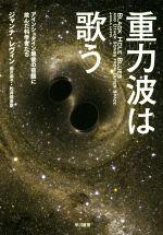 重力波は歌う アインシュタイン最後の宿題に挑んだ科学者たち(単行本)
