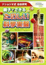 親子でできるたのしい科学実験(NATIONAL GEOGRAPHIC KIDS)(児童書)