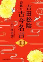 吉田松陰 奇跡の古今名言100OR books