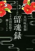 わかりやすく読む「留魂録」 なぜ吉田松陰は神となったか(OR books)(単行本)
