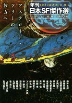 アステロイド・ツリーの彼方へ 年刊日本SF傑作選(創元SF文庫)(文庫)