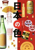 日本の色 売れる色には法則があった!(単行本)