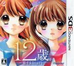 12歳。 ~恋するDiary~(ゲーム)
