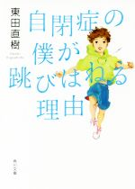 自閉症の僕が跳びはねる理由(角川文庫)(1)(文庫)