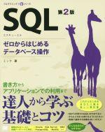 SQL 第2版(プログラミング学習シリーズ)(単行本)